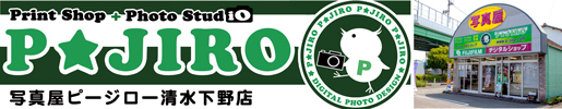 写真屋ピージロー清水下野店|静岡市清水区の写真店